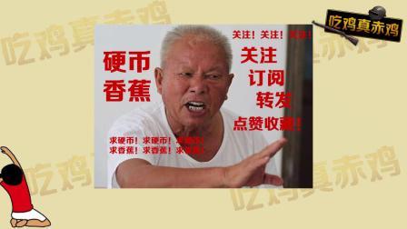 【逗王】吃鸡真赤鸡07:绝地求生跑酷小混剪