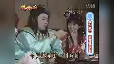 孟庭苇-1990年华视综艺节目《钻石舞台》爆笑短剧 1