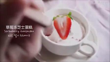 烘焙糕点小清新草莓冻芝士蛋糕_标清zd0烘培王
