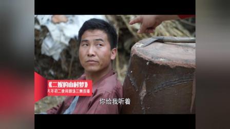 二妮的山村梦--电视剧导演韩克讲述自己扮演的无赖角色