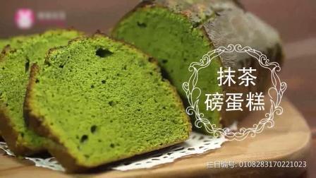 健康甜品——抹茶磅蛋糕
