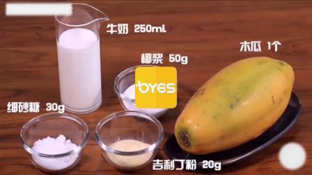 90秒教你轻松做一道夏日必不可少的高颜值美味甜品——木瓜椰奶冻