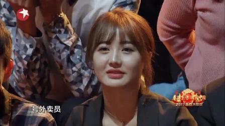 宋小宝、柳岩《爱情不外卖》 2017新春大联欢 20170128 高清版