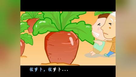 儿歌-拔萝卜