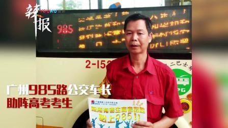 考生家长占领985公交 称天王盖地虎全考985