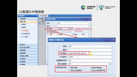 SANGFOR_SG_v11.2_新功能_上网代理