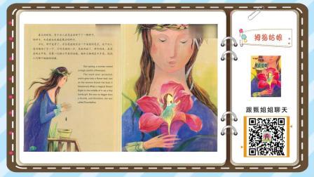 有声绘本《拇指姑娘》:安徒生经典童话故事