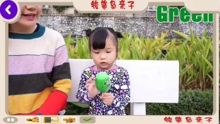 小宝宝吃惊喜鸡蛋棒糖, 爱哭, 学颜色手指家庭孩子歌曲