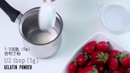 【可乐烘焙搬运】草莓白巧克力慕斯蛋糕