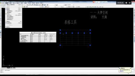 cad2007经典教程-表格工具及应用