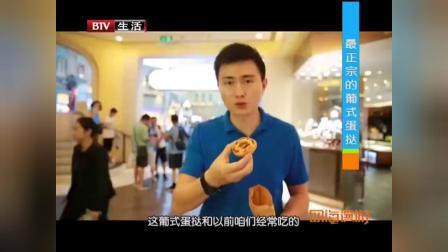 北京城门边上的美食 161008 葡式蛋挞超诱人