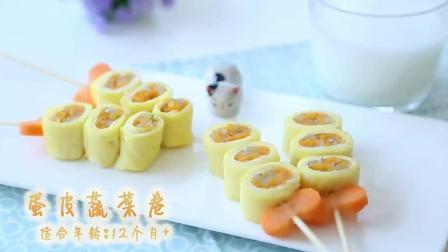 蛋皮蔬菜卷 ---美食节目视频