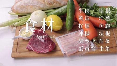 牛肉时蔬法棍三明治