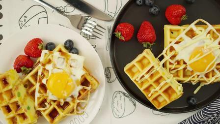 AUV原色尚——加火腿的咸味华夫饼做早餐,竟然这么好吃