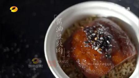酱油豆豉肉 140908_标清