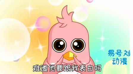 眼里全是你#易号刘动漫#之#动画六点半#
