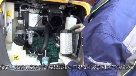 6.EC18D_空气滤清器清扫
