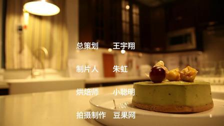 我爱烘焙之慕斯蛋糕