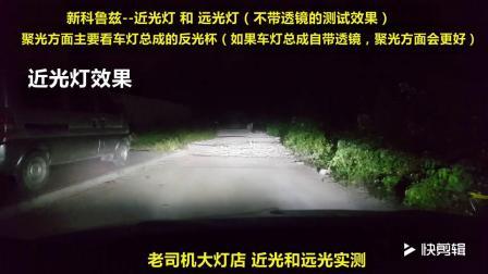 老司机汽车大灯--远光和近光实拍