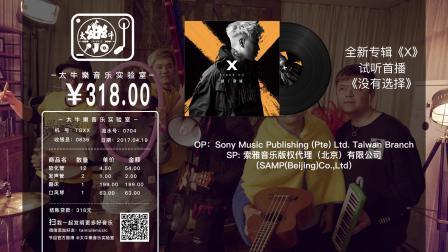 """太牛樂 04:胡彦斌眉目传""""琴""""玩坏小黄人:让我一次蹦个够!"""