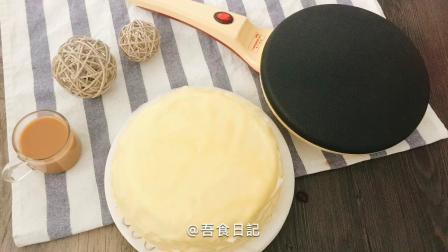 千层蛋糕(薄饼机)