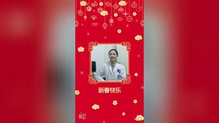 吕梁市人民医院呼吸科医生闫静新春寄语