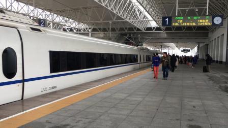 【2018.2.21】CRH380B-3609型和谐号动车组列车G7530次(宁波-上海虹桥)嘉兴南站8道停车