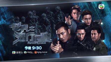 TVB【飛虎之潛行極戰】第26集預告 黃宗澤認自己係臥底?!