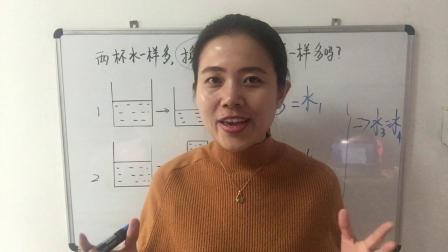 086 第5讲【生活中的数学】-10有趣的水杯【石榴姐精讲小学奥数一年级】