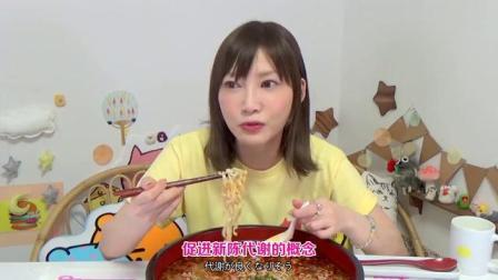 【木下大胃王】重庆小面8包!超辣的中国速食面@柚子木字幕组_美食圈_生活_