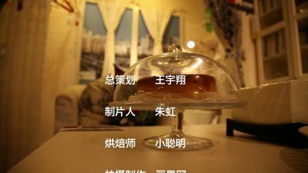 我爱烘焙之海绵蛋糕