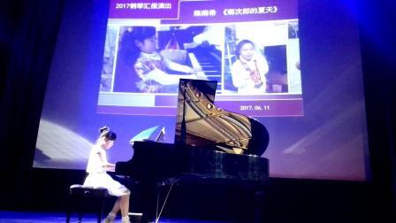 陈南希《菊次郎的夏天》钢琴曲
