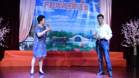 浦东新区沪剧培训联谊会《悲凉世界》严方鸣 郑玉凤