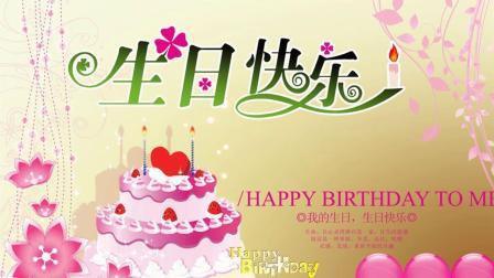孙庆生祝生日快乐