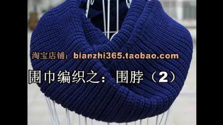 围脖的织法第2集围巾编织教程 简单围巾的织法花样视频教程