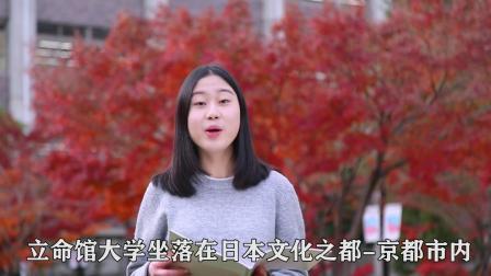 日本最好的国际化大学之一-立命馆大学(秋季版)
