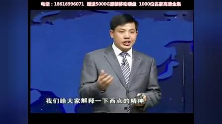 方光华-西点领导力4DVD-02