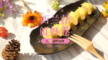 营养美味又好吃的西兰花鲜虾卷