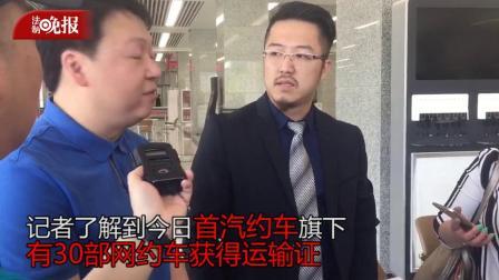"""""""三证""""齐全 首汽成北京首家合规网约车企业.mp4"""