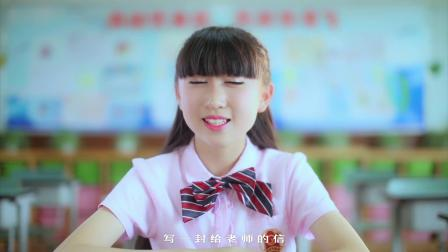 爽乐坊童星陈韵涵最新原唱单曲《给老师的信》MV