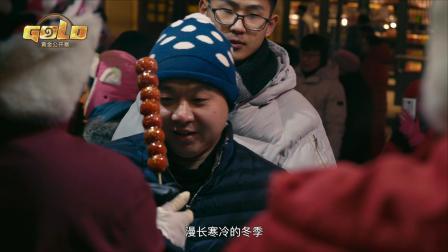 《炉石传说》黄金公开赛 哈尔滨站 宣传片 预告版