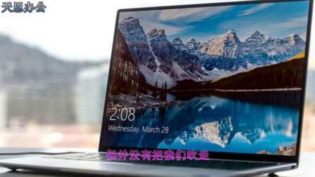 华为MateBook X Pro和Dell XPS 13都是很棒的电脑哪款是最好呢