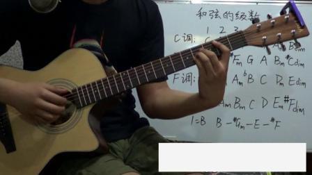 脸谱民谣吉他教学入门教程57吉他乐理——和弦的级数