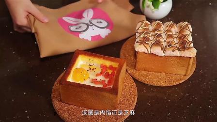 「美食节目」棉花糖土司+芝士土司