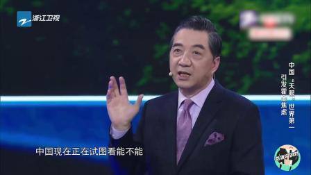 """张召忠谈中国""""天眼"""":世界第一,惊动霍金"""