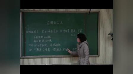 辽海版品德与社会五年级上册第2单元生长在中国1好大一个家自由天地领国大探索-安老师(配视频课件教案)