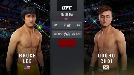 UFC3 李小龙排位