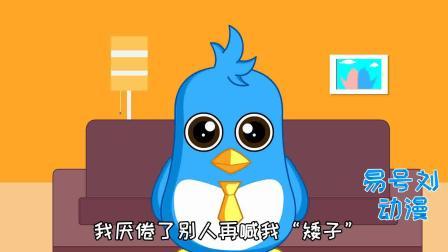 矮胖子#易号刘动漫#之#动画六点半#