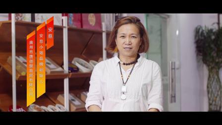 高端法式慕斯冷冻半成品蛋糕生产供应商--盛轩食品 宣传片