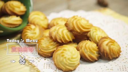 黄油曲奇的做法之美食节目视频